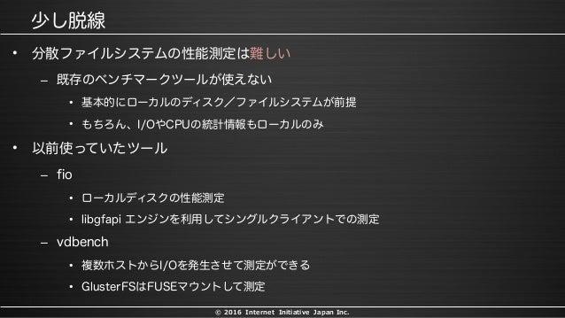 © 2016 Internet Initiative Japan Inc. • – • • • – • • – • •