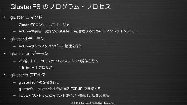 © 2016 Internet Initiative Japan Inc. • – – • – • – – • – – –