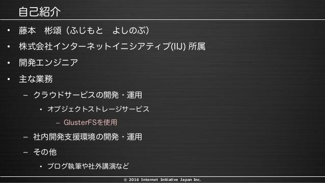 © 2016 Internet Initiative Japan Inc. • • • • – • – – – •