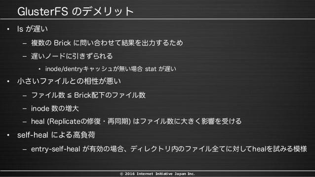 © 2016 Internet Initiative Japan Inc. • – – • • – – – • –