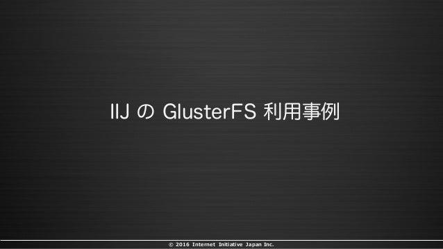 © 2016 Internet Initiative Japan Inc.