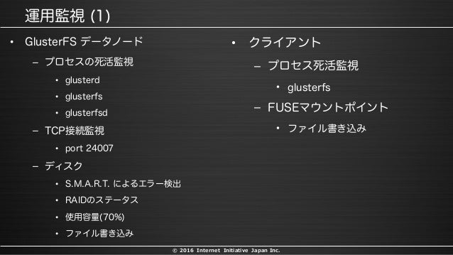 © 2016 Internet Initiative Japan Inc. • – • • • – • – • • • • • – • – •
