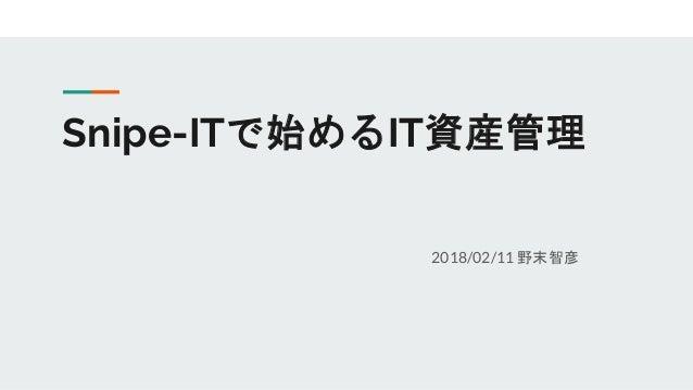 Snipe-ITで始めるIT資産管理 2018/02/11 野末智彦
