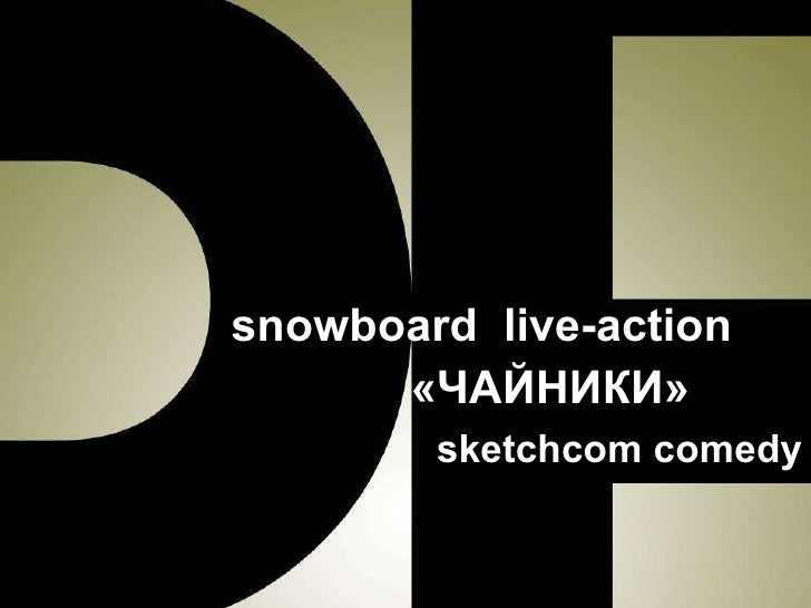 snowboard  live-action «ЧАЙНИКИ» sketchcom comedy