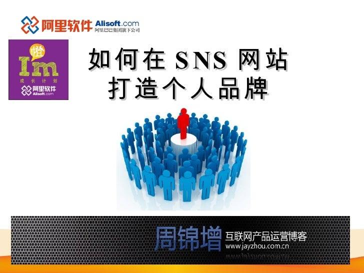 如何在 S NS 网站  打造个人品牌