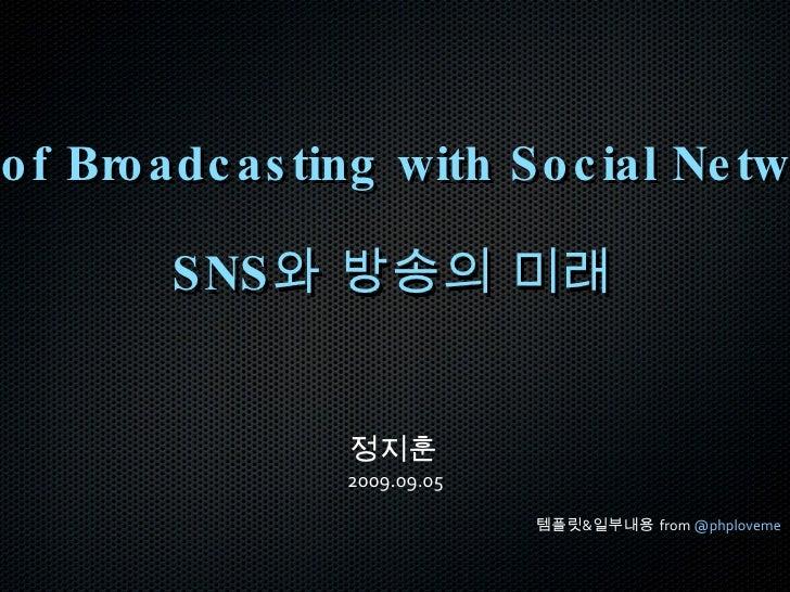 정지훈   2009.09.05 The Future of Broadcasting with Social Network Service SNS 와 방송의 미래 템플릿 & 일부내용  from  @phploveme