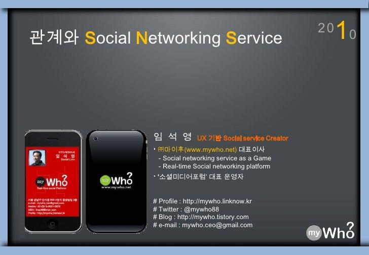 10<br />2<br />0<br />관계와 Social Networking Service<br />임 석  영  UX 기반 Social service Creator<br />·㈜마이후(www.mywho.net) 대표...