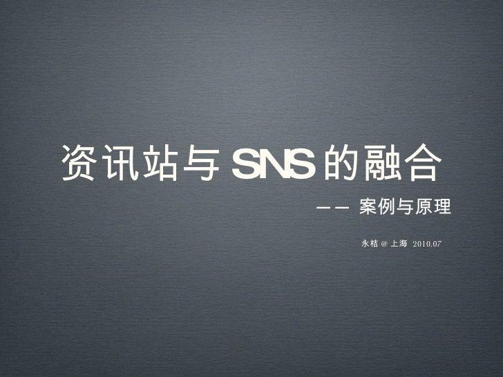 资讯站与 SNS 的融合 <ul><li>── 案例与原理 </li></ul>永桔 @ 上海  2010.07