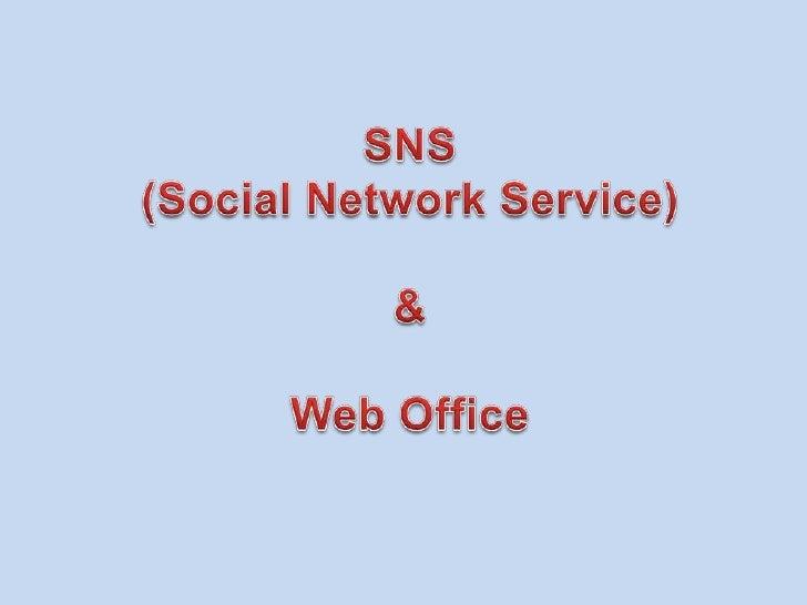 SNS(Social Network Service)&Web Office<br />