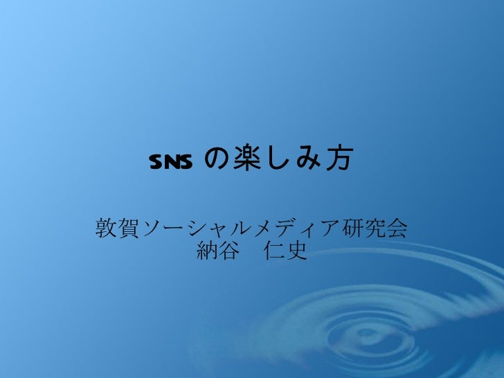 SNS の楽しみ方 敦賀ソーシャルメディア研究会 納谷 仁史