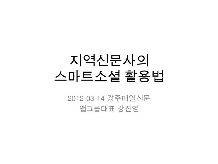 지역신문사의스마트소셜 활용법 2012-03-14 광주매일신문    앱그룹대표 강진영