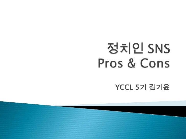 YCCL 5기 김기윤