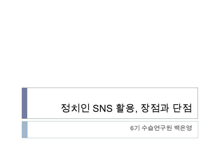정치인 SNS 활용, 장점과 단점         6기 수습연구원 백은영