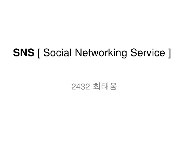 SNS [ Social Networking Service ]            2432 최태웅