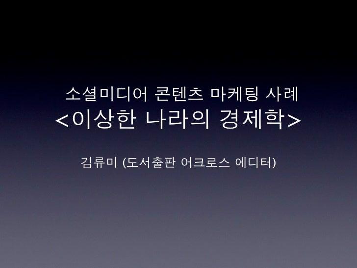 소셜미디어 콘텐츠 마케팅 사례<이상한 나라의 경제학> 김류미 (도서출판 어크로스 에디터)