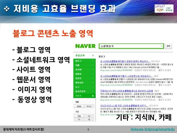 동대재직자과정 Sns – 브랜드 강화 전략(이준헌)