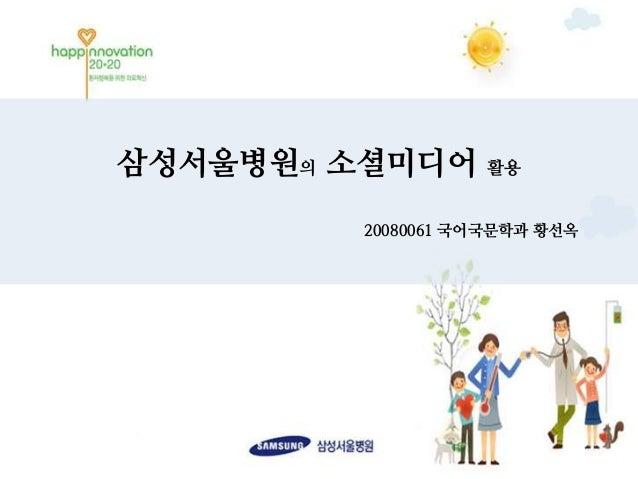 삼성서울병원의 소셜미디어     활용        20080061 국어국문학과 황선옥