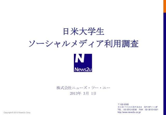日米大学生                        ソーシャルメディア利用調査                               株式会社ニューズ・ツー・ユー                                   ...