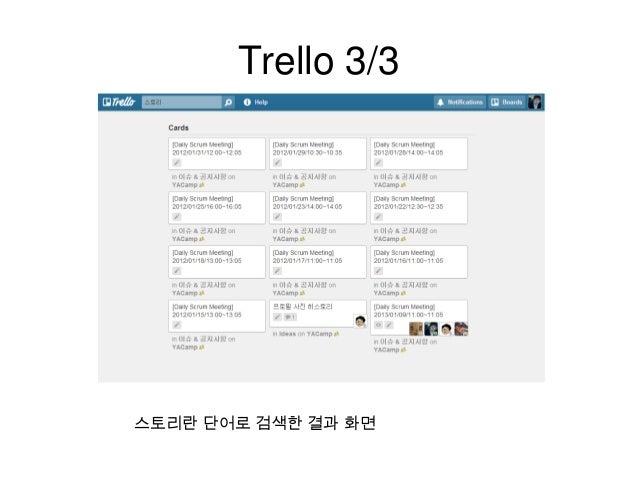 Trello 3/3  스토리란 단어로 검색한 결과 화면