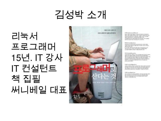 김성박 소개 리눅서 프로그래머 15년. IT 강사 IT 컨설턴트 책 집필 써니베일 대표