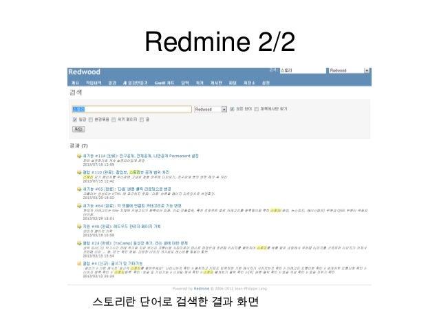 Redmine 2/2  스토리란 단어로 검색한 결과 화면