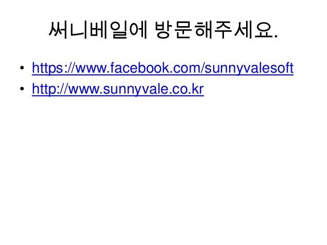써니베일에 방문해주세요. • https://www.facebook.com/sunnyvalesoft • http://www.sunnyvale.co.kr