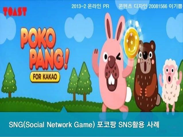 2013-2 온라인 PR  콘텐츠 디자인 20081566 이기쁨  SNG(Social Network Game) 포코팡 SNS활용 사례