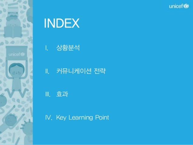 INDEX I.  상황분석  II.  커뮤니케이션 전략  III. 효과  IV. Key Learning Point