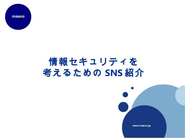 www.masoo.jp masoo 情報セキュリティを 考えるための SNS 紹介