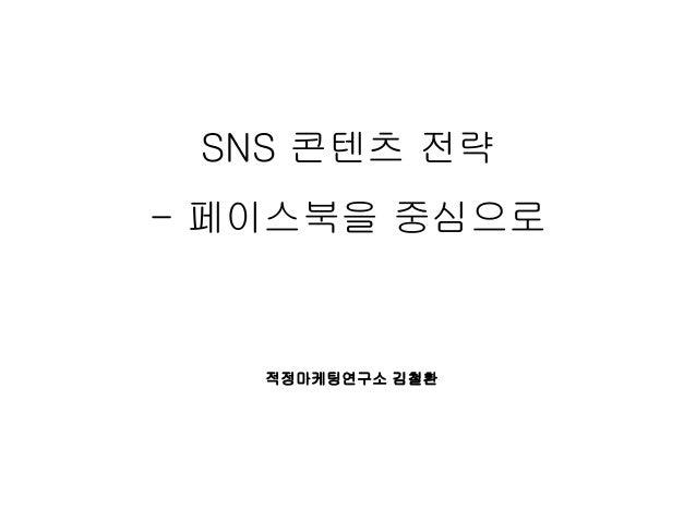 SNS 콘텐츠 전략 - 페이스북을 중심으로 적정마케팅연구소 김철환