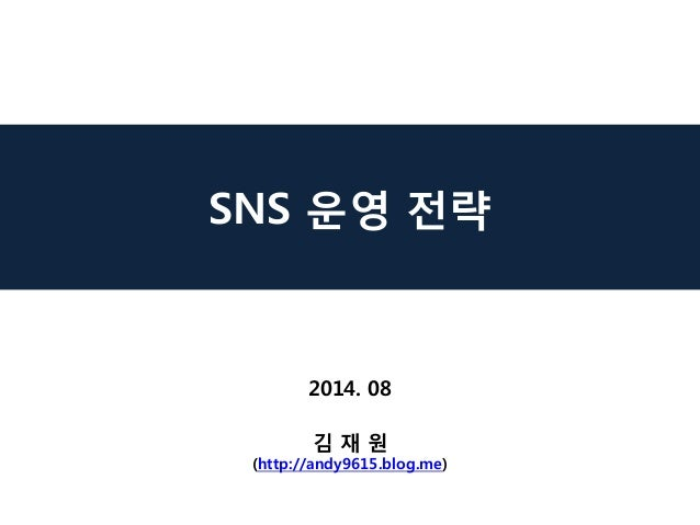 SNS 운영 전략  2014. 08  김 재 원 (http://andy9615.blog.me)