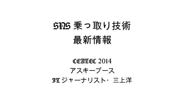 SNS乗っ取り技術  最新情報  CEATEC 2014  アスキーブース  ITジャーナリスト・三上洋