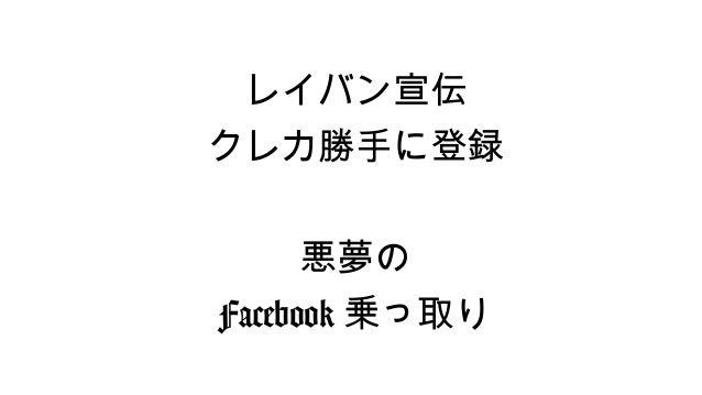 レイバン宣伝  クレカ勝手に登録  悪夢の  Facebook乗っ取り