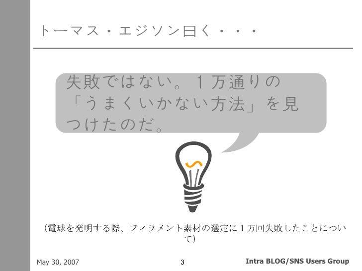社内ブログ/社内SNS失敗学 Slide 3