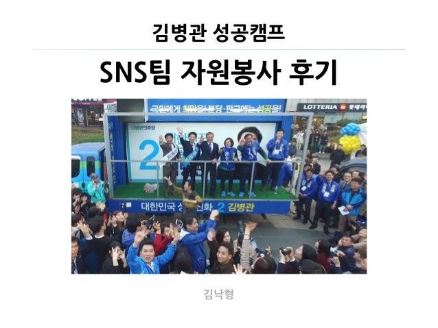 김병관 성공캠프 SNS팀 자원봉사 후기 김낙형