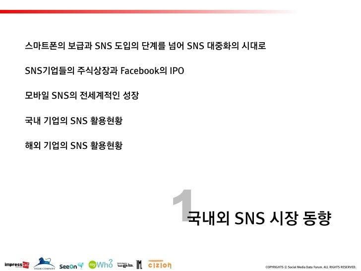 SNS시장동향보고서(소셜미디어데이터포럼) Slide 3