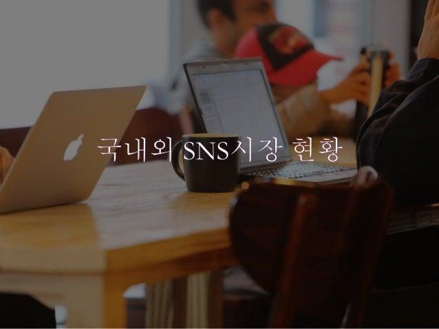 국내외 소셜미디어/SNS 시장 현황 및 마케팅 사례 살펴보기 Slide 2