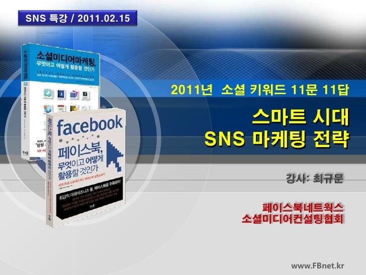 SNS 특강 / 2011.02.15                      2011년 소셜 키워드 11문 11답                             스마트 시대                         S...