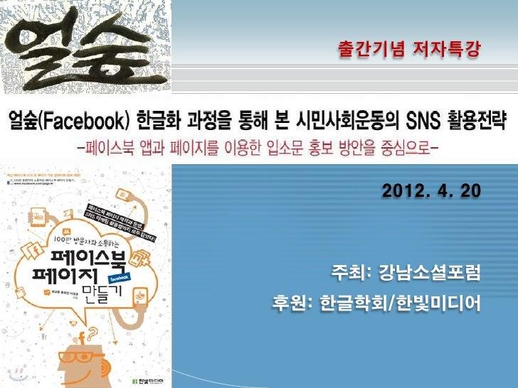 출갂기념 저자특강       2012. 4. 20   주최: 강남소셜포럼후원: 한글학회/한빛미디어