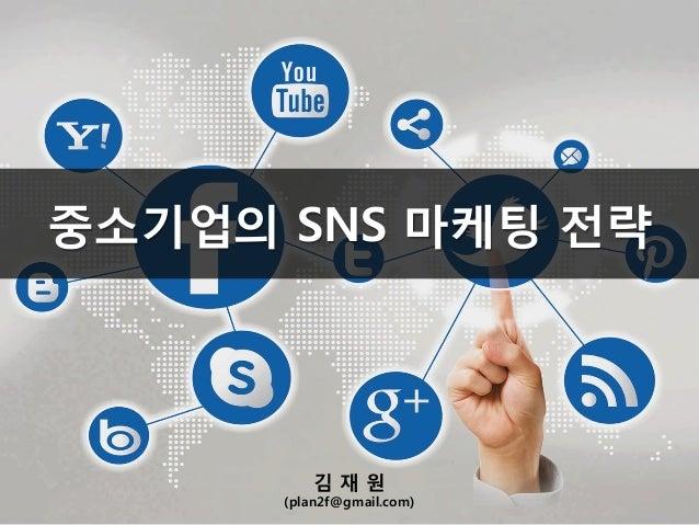 중소기업의 SNS 마케팅 전략 김 재 원 (plan2f@gmail.com)
