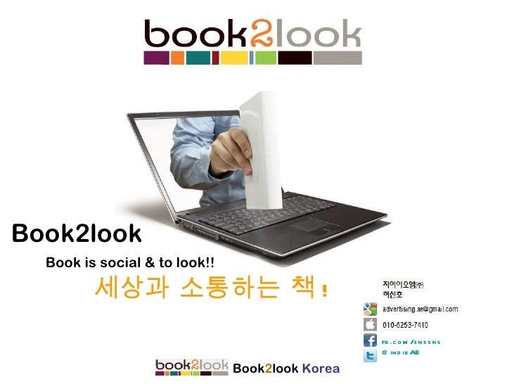 Book2look Book is social & to look!! 세상과 소통하는 책 ! facebook.com/heosunho @indieAE Book 2 look  Korea