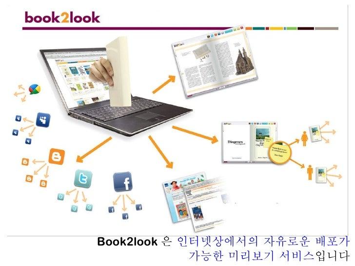 Sns소셜미디어(북2룩) Slide 2