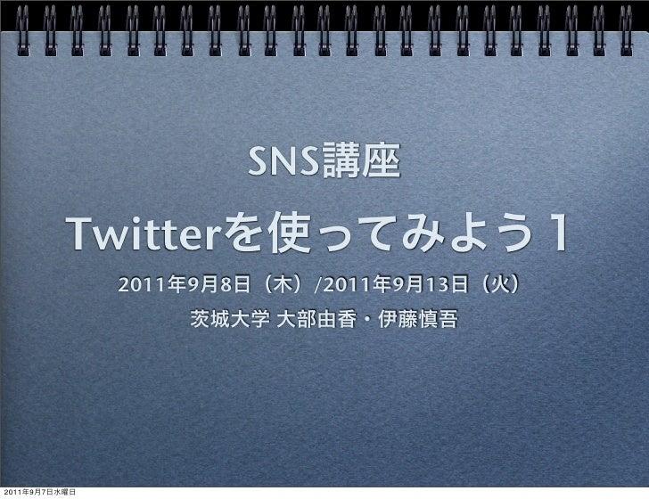 SNS               Twitter                 2011   9   8     /2011 9   132011   9   7