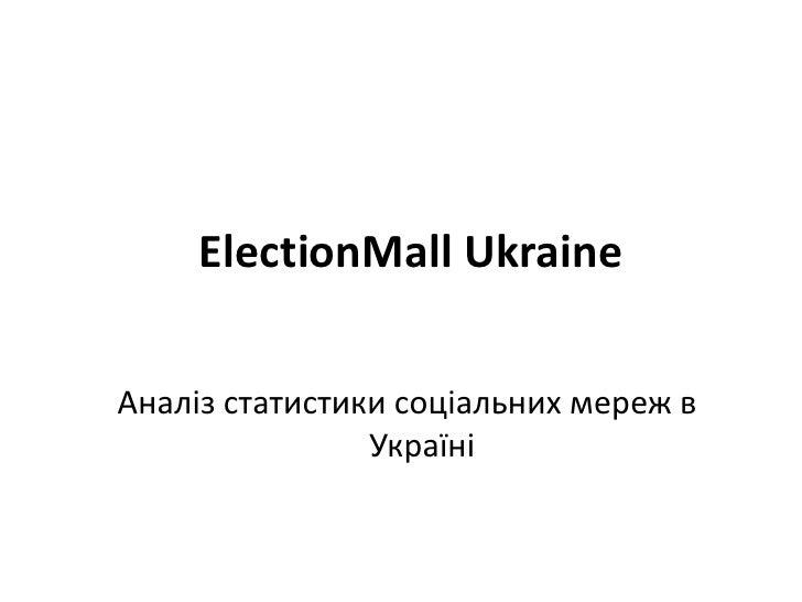 ElectionMall Ukraine<br />Статистика соціальних мереж в Україні<br />