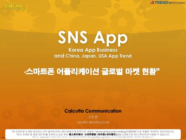 SNS App                                      Korea App Business                              and China, Japan, USA App Tre...