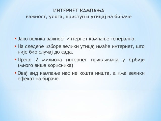 Srpska Napredna Stranka - Internet kampanja Slide 2