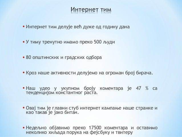 Srpska Napredna Stranka - Internet kampanja Slide 3