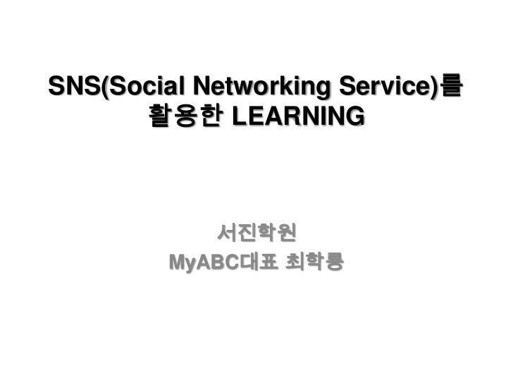SNS(Social Networking Service)를 활용한 LEARNING<br />서진학원<br />MyABC대표 최학룡<br />