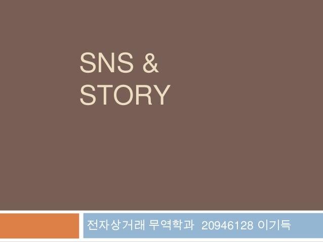 SNS &STORY전자상거래 무역학과 20946128 이기득