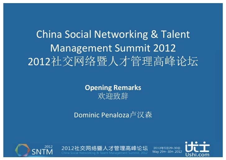 China Social Media Recruiting & Talent Management Summit 2012 - opening remarks (bilingual version)
